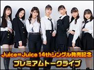 Juice=Juice 14thシングル発売記念 プレミアムトークライブ
