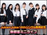 Juice=Juice 14thシングル発売記念 無観客ミニライブ