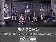 """モノクローン「""""Reversi"""" Vol.12 – 1st anniversary –」独占生中継"""