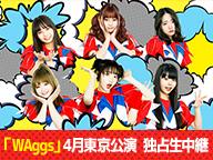 「WAggs」4月東京公演 独占生中継