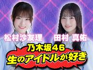 乃木坂46がMCのアイドル番組「生のアイドルが好き」さゆりんご軍団緊急特番