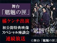 舞台「魍魎の匣」 橘ケンチ出演初公開特典映像、スペシャル座談会 連続放送