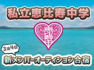 私立恵比寿中学「エビ中新メンバーオーディション合宿」3泊4日生中継