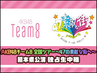 AKB48「AKB48チーム8 全国ツアー~47の素敵な街へ~熊本県公演」独占生中継