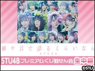 STU48プレミアムくじ抽せん会 生中継