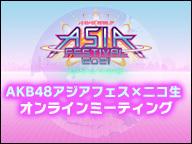 AKB48アジアフェス×ニコ生 「りんりん、ゆいりー、ずっきー、ゆりなとオンラインミーティング」