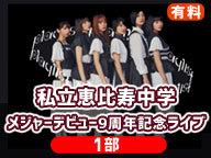 私立恵比寿中学9周年記念ライブ 1部「エビの踊り食い produced by 安本彩花」
