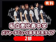 私立恵比寿中学9周年記念ライブ 2部「初夏のエビ増量キャンペーン」※新メンバー発表