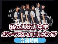 私立恵比寿中学 エビ中新メンバーオーディション合宿動画一挙放送