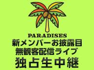 PARADISES 新メンバーお披露目無観客配信ライブ独占生中継