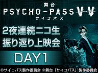 「舞台 PSYCHO-PASS サイコパス Virtue and Vice」2夜連続 ニコ生振り返り上映会  DAY1