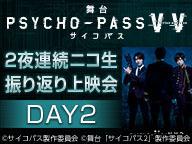 「舞台 PSYCHO-PASS サイコパス Virtue and Vice 2」2夜連続 ニコ生振り返り上映会  DAY2