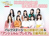 Hello! Project ひなフェス 2021「バックステージ独占映像初公開」&「アンジュルム プレミアム 全編再放送」