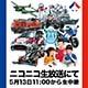 国内最大規模のプラモデルの祭典「第59回 静岡ホビーショー」の様子を生中継