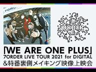【7ORDER】「WE ARE ONE PLUS」7ORDER LIVE TOUR 2021 for DIGITAL & 4/29 特番裏側メイキング映像上映会