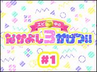 私立恵比寿中学「エビ中のなかよし3かげつ!!」 #1
