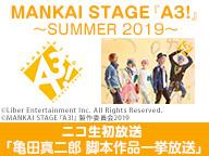 MANKAI STAGE『A3!』~SUMMER 2019~ ニコ生初放送 「亀田真二郎 脚本作品一挙放送」