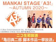 MANKAI STAGE『A3!』~AUTUMN 2020~ ニコ生初放送 「亀田真二郎 脚本作品一挙放送」