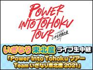 いぎなり東北産 ライブ生中継「Power Into Tohoku ツアー Team いぎなり東北産 2021」