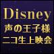 Disney 声の王子様 Voice Stars Dream Live 2019 ニコ生上映会