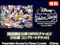 Disney 声の王子様 Voice Stars Dream Live Streaming 2021 【配信公演 1WEEKチケット】/【3公演 コンプリートチケット】