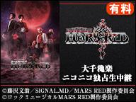 ロックミュージカル『MARS RED』大千穐楽 ニコニコ独占生中継(有料)