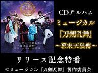 CDアルバム「ミュージカル『刀剣乱舞』 〜幕末天狼傳〜」リリース記念特番
