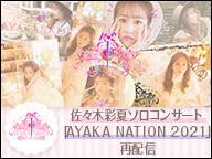 佐々木彩夏ソロコンサート「AYAKA NATION 2021」再配信