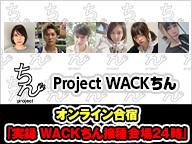 【Project WACKちん】オンライン合宿『実録 WACKちん接種会場24時』
