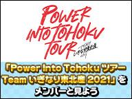 「Power Into Tohoku ツアー Team いぎなり東北産 2021」をメンバーと見よう