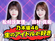 乃木坂46がMCのアイドル番組「生のアイドルが好き」松村沙友理さんありがとうSP
