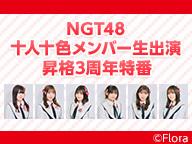 NGT48 十人十色メンバー生出演 昇格3周年特番