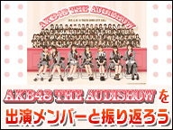 「AKB48 THE AUDISHOW」を出演メンバーと振り返ろう