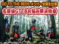 GO TO THE BEDS メンバー全員生出演 「名探偵GTTBお悩み解決特番」