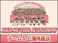 「AKB48 THE AUDISHOW」チーム4 再放送