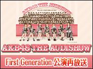 「AKB48 THE AUDISHOW」First Generation 再放送