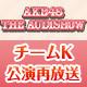 「AKB48 THE AUDISHOW」チームK 再放送