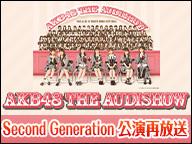 「AKB48 THE AUDISHOW」Second Generation 再放送