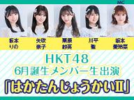 HKT48 6月誕生メンバー生出演「はかたんじょうかいⅡ」