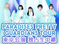PARADISES PRETTY GUARDIANS TOUR 東京公演 独占生中継