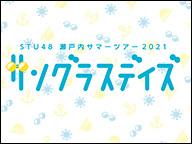 「STU48 瀬戸内サマーツアー2021〜サングラスデイズ〜」山口公演 独占生中継