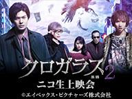 映画「クロガラス2」ニコ生上映会
