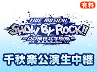 Live Musical「SHOW BY ROCK!!」-DO根性北学園編-夜と黒のReflection 【千秋楽公演生中継】