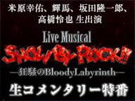 【米原幸佑、輝馬、坂田隆一郎、高橋怜也 生出演】Live Musical「SHOW BY ROCK!!」―狂騒のBloodyLabyrinth― 生コメンタリー特番