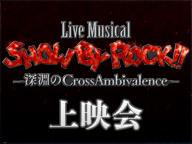 Live Musical「SHOW BY ROCK!!」―深淵のCrossAmbivalence― 上映会