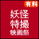 『妖怪大戦争※2005』【妖怪・特撮映画祭】ネット上映会(有料)