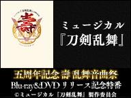 ミュージカル『刀剣乱舞』 五周年記念 壽 乱舞音曲祭 Blu-ray&DVD リリース記念特番