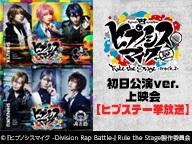 『ヒプノシスマイク -Division Rap Battle-』Rule the Stage -track.2- 初日公演ver. 上映会 【ヒプステ一挙放送】