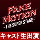 【廣瀬智紀、定本楓馬、玉城裕規 生出演】FAKE MOTION -THE SUPER STAGE- 生コメンタリー特番