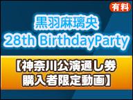 【神奈川公演通し券購入者限定動画】『黒羽麻璃央 28th BirthdayParty』